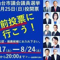 仙台市議会議員選挙自民党公認・推薦候補です