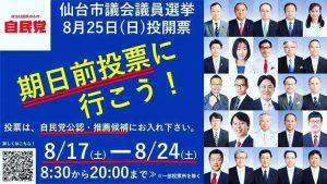 仙台市議会議員選挙